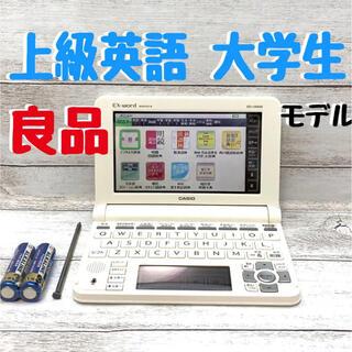 CASIO - XD-U9800 EX-word DATAPLUS8