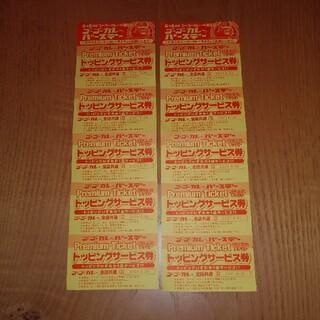 ゴーゴーカレー トッピングサービス券(レストラン/食事券)
