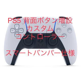 PlayStation - PS5 デュアルセンス背面ボタン増設スマートバンパーカスタム仕様
