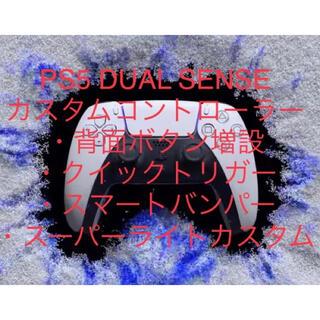 PS5 デュアルセンス R-spec 1.03 フルカスタムコントローラー