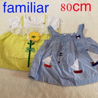 familiar - 週末セール☆familiar 80cm 女の子 チュニック Tシャツ 汚れあり