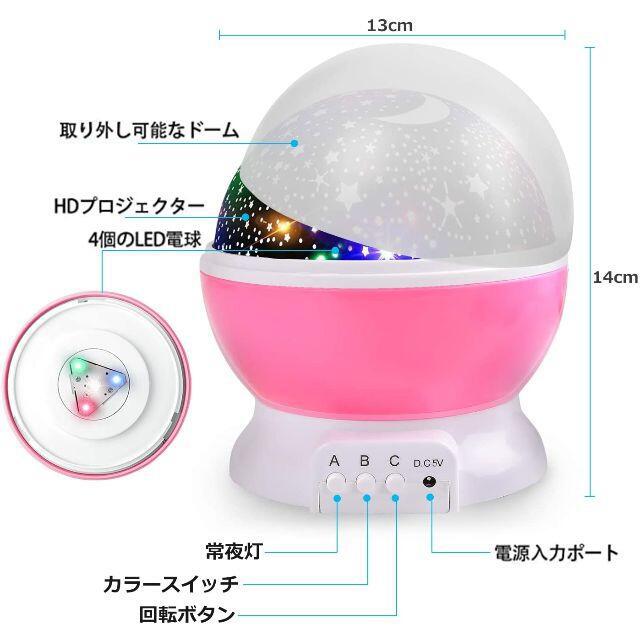 プラネタリウム ライト 寝かしつけ おもちゃ 360°回転 8種類ライトカラー スマホ/家電/カメラのテレビ/映像機器(プロジェクター)の商品写真