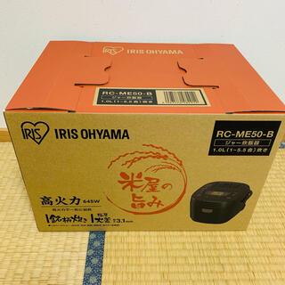 アイリスオーヤマ - 【新品 未使用品】炊飯器 5.5合 アイリスオーヤマ RC-ME50-B