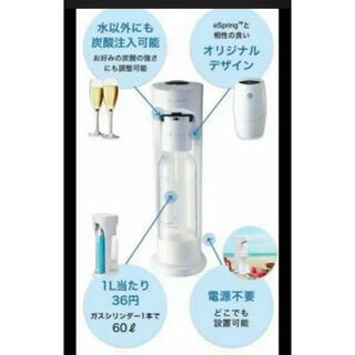 Amway - Amway    eソーダ   (家庭用炭酸飲料メーカー)