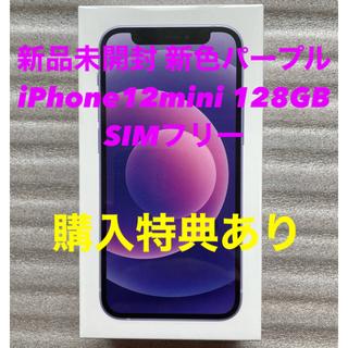 Apple - 🌟iPhone12mini 128GB 新色パープルSIMフリー新品未開封🌟