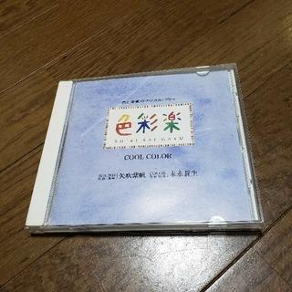 色彩楽 cool color(ヒーリング/ニューエイジ)