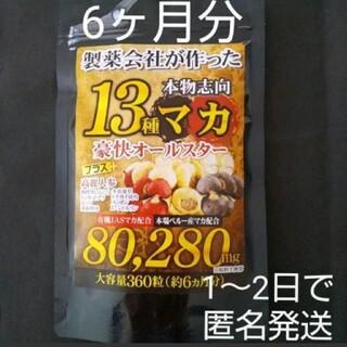 13種マカ 6ヶ月分 高麗人参 トンカットアリ すっぽん 亜鉛 マカサプリ(その他)