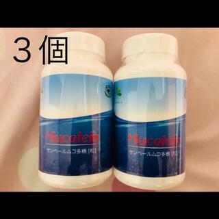 サンベール  ムコ多糖 3個セット 新品(その他)