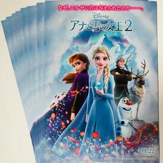 アナトユキノジョオウ(アナと雪の女王)の新品 8枚セット アナと雪の女王2 両面カラーフライヤー B5サイズ ディズニー(印刷物)