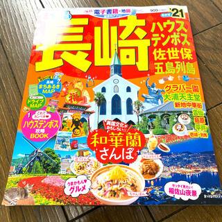 まっぷる長崎ハウステンボス 佐世保・五島列島 '21(地図/旅行ガイド)
