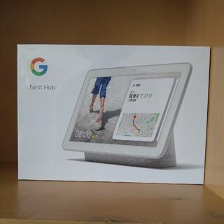 グーグル(Google)の【新品未使用】Google Nest Hub(スピーカー)