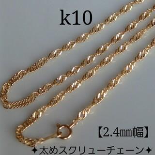 a‥様専用 k10ネックレス スクリューチェーンネックレス 10金 10k(ネックレス)