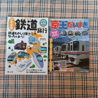 オウブンシャ(旺文社)の日本全国鉄道旅行&京王だいすきスペシャルブック(絵本/児童書)