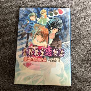 霊界教室恋物語 殺意の交差点(絵本/児童書)