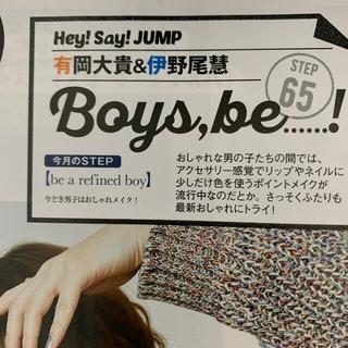 ヘイセイジャンプ(Hey! Say! JUMP)のwith 有岡大貴 伊野尾慧 Boys,be……! 切り抜き(アート/エンタメ/ホビー)