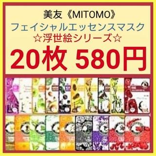 浮世絵シリーズ8種類20枚《日本製》美友フェイシャルエッセンスマスク
