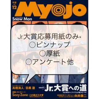 ジャニーズ(Johnny's)のMyojo 2020年12月号 通常版 Jr.大賞応募用紙以外抜なし(アート/エンタメ/ホビー)