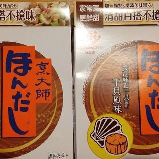 アジノモト(味の素)の台湾限定ホタテ味ほんだし(調味料)