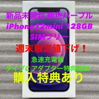 アップル(Apple)の🌟iPhone12mini 128GB 新色パープルSIMフリー新品未開封🌟(スマートフォン本体)