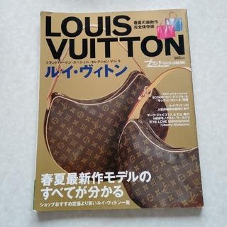 ルイヴィトン(LOUIS VUITTON)のルイヴィトン カタログ ブランドBargain 特別編集(ファッション)