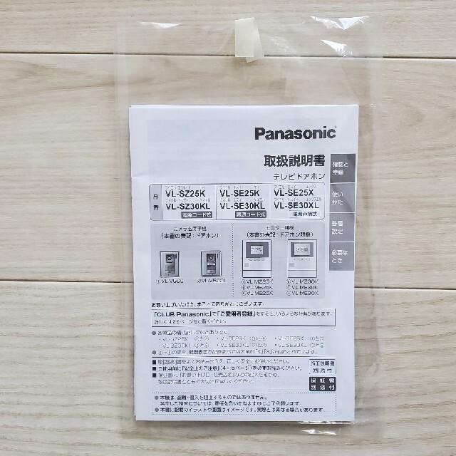 Panasonic(パナソニック)のrinrin4528様専用 テレビドアホン スマホ/家電/カメラの生活家電(その他)の商品写真