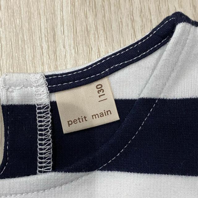 petit main(プティマイン)のpetitmain*プティマイン*セットアップ*130 キッズ/ベビー/マタニティのキッズ服女の子用(90cm~)(その他)の商品写真