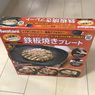 イワタニ(Iwatani)のIWATANI(イワタニ) 鉄板焼きプレート(調理道具/製菓道具)