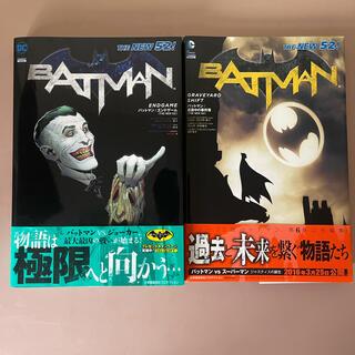 ディーシー(DC)のNew52バットマン第四弾(真夜中の事件簿)、第五弾(エンドゲーム)2冊セット(アメコミ/海外作品)