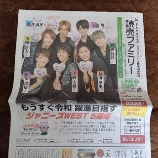 ジャニーズWEST - 読売ファミリー ジャニーズWEST