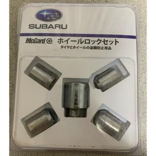 スバル - SUBARU純正 ホイールロックセット