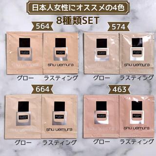 shu uemura - 【shu uemura】アンリミテッド グロー&ラスティング 8種set