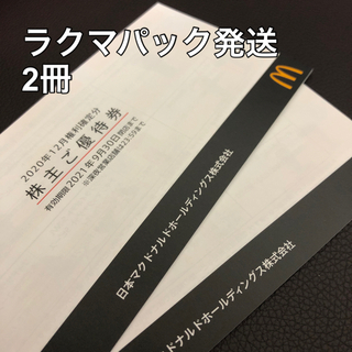 マクドナルド - 最新 マクドナルド 株主優待券 2冊