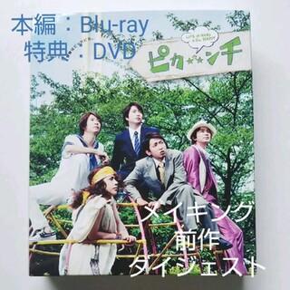 アラシ(嵐)の【ピカ☆★☆ンチ LIFE IS HARDたぶんHAPPY】Blu-ray初回盤(日本映画)