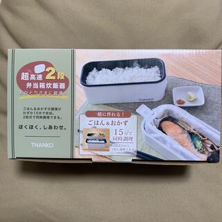 サンコー弁当箱炊飯器2段(一度のみ使用、剥げあり)