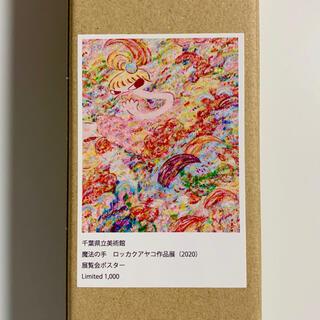 ロッカクアヤコ 魔法の手 ポスター 1000枚限定(その他)