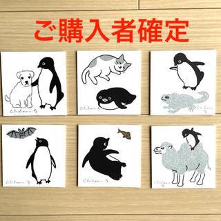 坂崎千春 さかざきちはる ペンギン百態Ⅱ アートカード②③(版画)