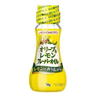 アジノモト(味の素)のオリーブオイル レモンフレーバー レモン ハーブ セット オイル 味の素(調味料)