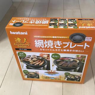 イワタニ(Iwatani)のIWATANI(イワタニ)  網焼きプレート(調理道具/製菓道具)