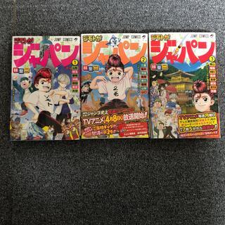 ジモトがジャパン 1(少年漫画)