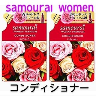 サムライ(SAMOURAI)の【サムライウーマン】プレミアムコンディショナー✖2袋(コンディショナー/リンス)