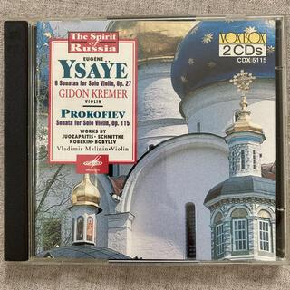 ギドン・クレーメル「イザイ:無伴奏ヴァイオリンのための6つのソナタ」他(クラシック)