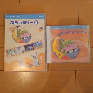 ヤマハ(ヤマハ)のヤマハ音楽教室 ぷらいまりー2 DVDとCD(キッズ/ファミリー)