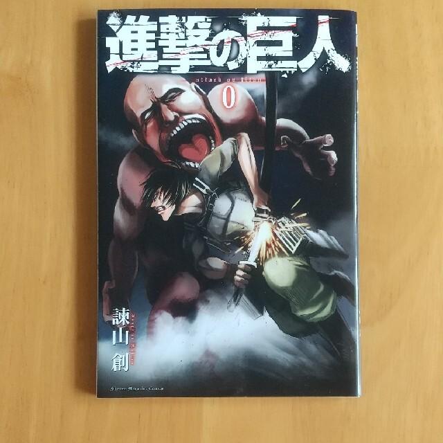 講談社(コウダンシャ)の進撃の巨人 0巻  エンタメ/ホビーの漫画(少年漫画)の商品写真