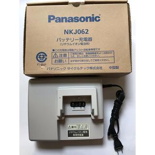 パナソニック(Panasonic)のパナソニック 電動自転車 バッテリー充電器 NKJ062(その他)