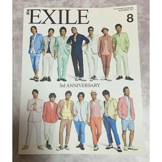 エグザイル トライブ(EXILE TRIBE)の月刊EXILE 2011年8月号(音楽/芸能)
