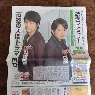 ブイシックス(V6)の読売新聞 読売ファミリー 岡田准一 松山ケンイチ(印刷物)