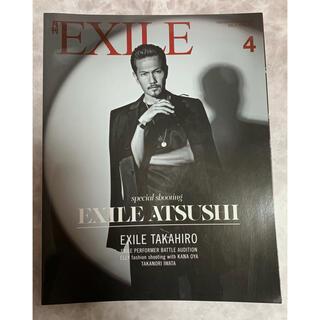 エグザイル トライブ(EXILE TRIBE)の月刊 EXILE (エグザイル) 2014年 04月号 ATSUSHI(音楽/芸能)