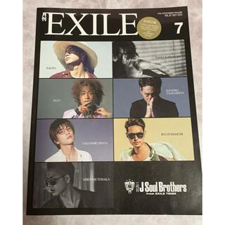エグザイル トライブ(EXILE TRIBE)の月刊 EXILE (エグザイル) 2015年 07月号 三代目(音楽/芸能)