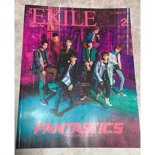 エグザイル トライブ(EXILE TRIBE)の月刊 EXILE (エグザイル) 2019年 02月号 FANTASTICS(音楽/芸能)