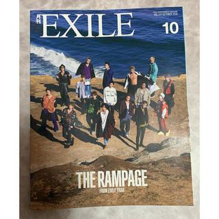 エグザイル トライブ(EXILE TRIBE)の月刊 EXILE (エグザイル) 2018年 10月号 RAMPAGE(音楽/芸能)